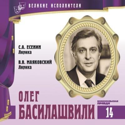 Сергей Есенин, Владимир Маяковский | Великие исполнители [Том 14] (2012)